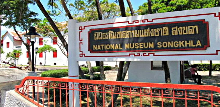 national-mueum-songkhla