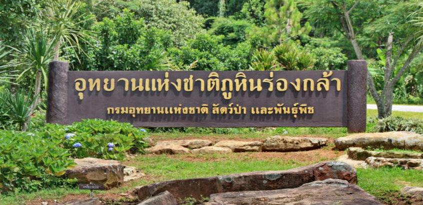 phu-hin-rong-national-park-phitsanulok